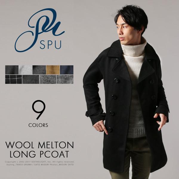 メンズ コート メンズファッション ウール メルトン ロング Pコート SPU スプ|spu