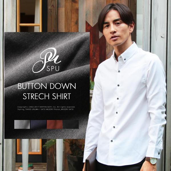 シャツ メンズ TR素材 ストレッチ モード ボタンダウン 長袖シャツ SPU スプ|spu