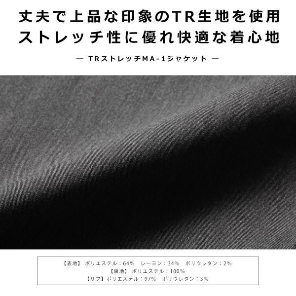 MA-1 ジャケット メンズ TR素材 ストレッチ スリムジャケット SPU スプ|spu|03