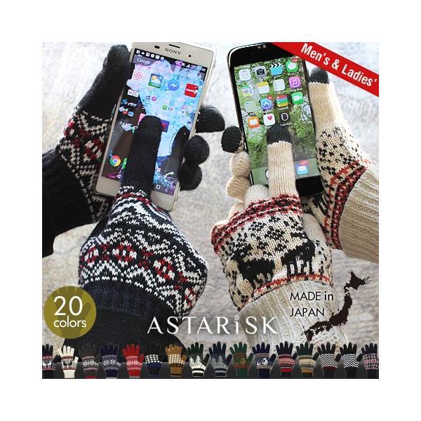 スマートフォン対応 手袋 日本製 スマホ グローブ ニット メンズ レディース ユニセックス 雑誌掲載商品|spu