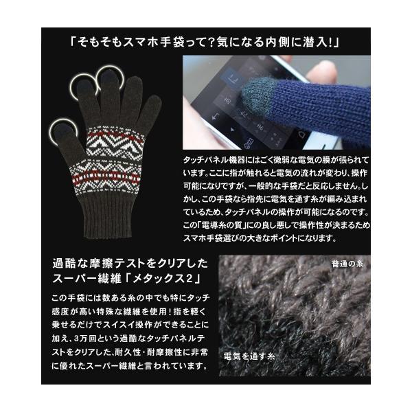スマートフォン対応 手袋 日本製 スマホ グローブ ニット メンズ レディース ユニセックス 雑誌掲載商品|spu|04