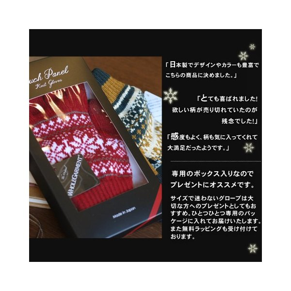 スマートフォン対応 手袋 日本製 スマホ グローブ ニット メンズ レディース ユニセックス 雑誌掲載商品|spu|05
