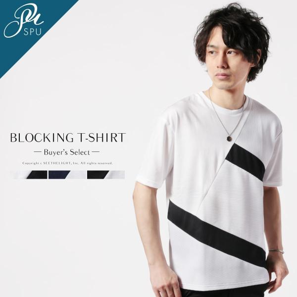 メンズ Tシャツ メンズファッション TC ポンチ ブロック切替 半袖 Tシャツ Buyer's Select バイヤーズセレクト spu