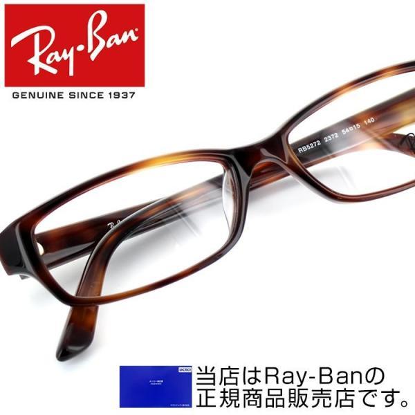 レイバン RX5272-2372 メガネフレーム 度付き べっ甲柄 スマート めがね 眼鏡 スクエア セル セレクト RAYBAN 伊達めがね可 サングラス 度付可 専用ケース付