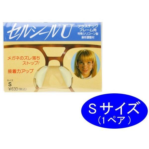 セルシールU 10個 までネコポスのみ送料250円 鼻パッド セルフレーム プラスチックフレームにオススメ♪ 眼鏡のずり落ちストップ!Sサイズ(1.3mm)