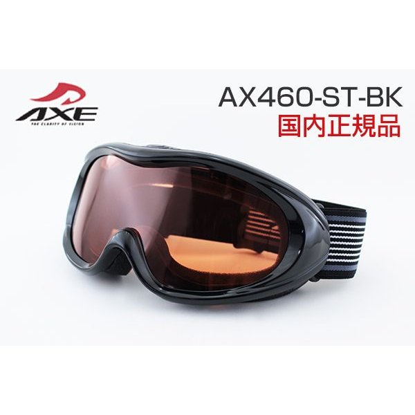 アックス ゴーグル AX460-ST-BK 新作 メガネ対応 黒 スキー スノボ ベンチレーター 日本製|squacy