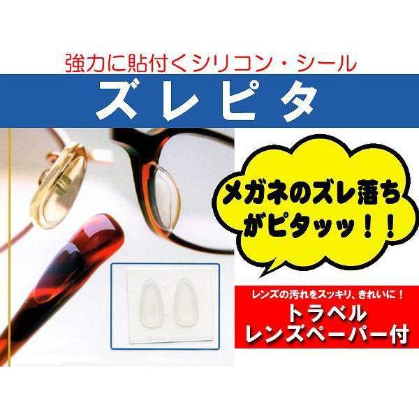 10個 までネコポスのみ送料250円 PEARLパール ズレピタ メガネ用ズレ防止シール鼻 簡単 ストレス解消 鼻パッド 自然 ナチュラル