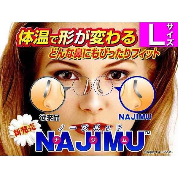 10個 までネコポスのみ送料250円  PEARLパール NAJIMU鼻パッド-Lサイズ メガネ フィット 眼鏡 めがねフレーム ズレ防止ガード便利