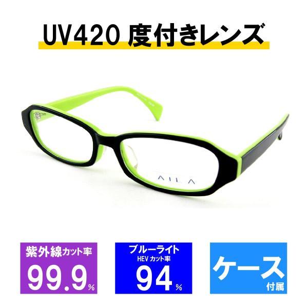 AILA AI-2005-94 メガネ レンズ付きセット 個性的  ユニセックス 眼鏡 めがね 軽量 ブランド アイラ お買得 セル枠 老眼鏡 安い 流行 ZIFL