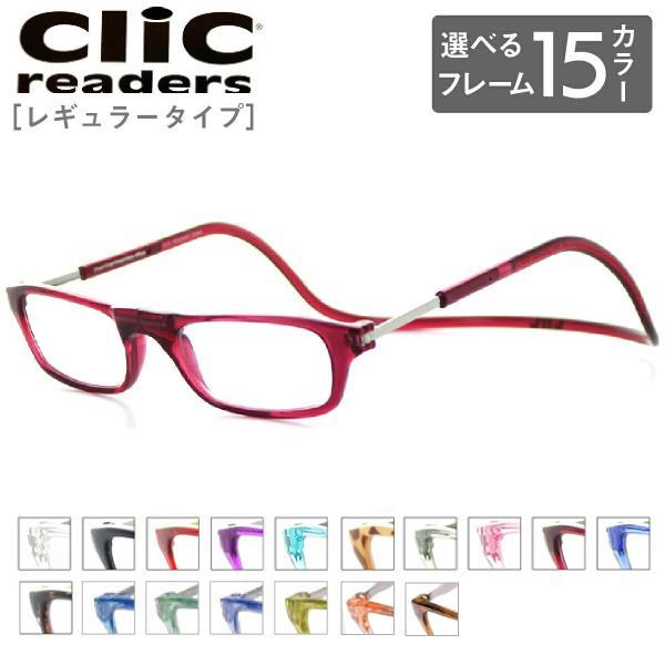 多くの芸能人が愛用 クリックリーダー Clic readers 選べるカラーと度数 老眼鏡 火野正平 柳葉敏郎 プレゼント 正規品