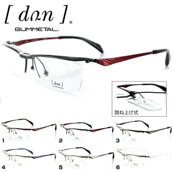 ドゥアン チタン 跳ね上げメガネフレーム DUN-2128 55サイズ スクエア メンズ 男性用 DUN 眼鏡フレーム PCメガネ ブルーライトカット 度付き対応可
