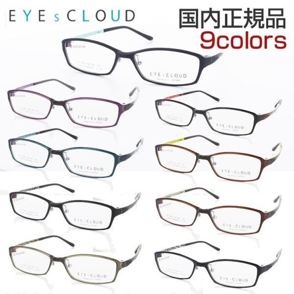 アイクラウド メガネフレーム 眼鏡 めがね EC-1020 50サイズ EYESCLOUD グッドデザイン賞受賞 軽い メンズ レディース 新品 本物 軽量 ユニセックス 正規品