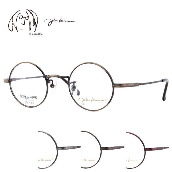 ジョンレノン メガネフレーム 度付き JL-1052 43 眼鏡 丸型 レトロ 伊達眼鏡 おしゃれ 丸めがね JOHN LENNON 日本製 クラシカル 軽量 レトロ