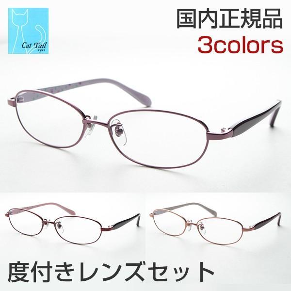 CAT TAIL キャットテイル CTS-524 メガネ レンズセット 猫 ネコ めがね 伊達眼鏡 シンプル 女性 カラフル かわいい 肉球 レディース 老眼鏡可能 スリム 細身