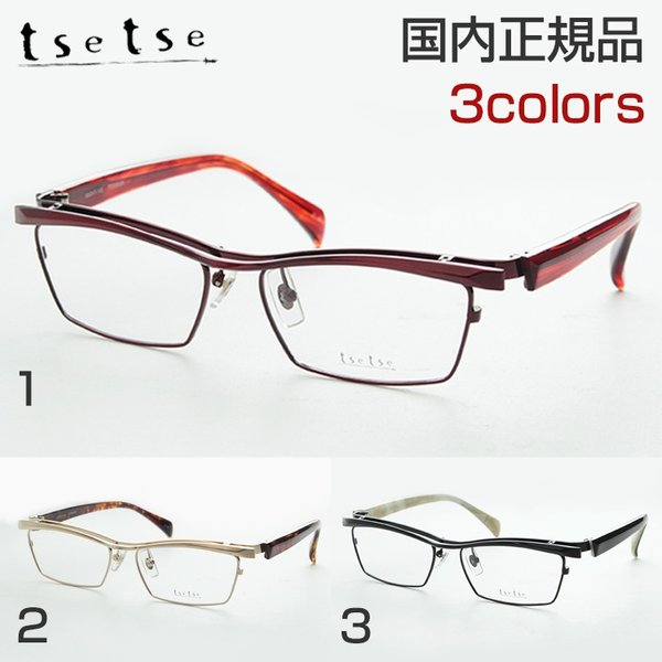 tsetse ツェツェ T-2207 メガネ 度付き 跳ね上げ 鼻パッド めがね 伊達眼鏡 サングラス 度付可 titan チタン 日本製 スクエア 鯖江 フリップアップ