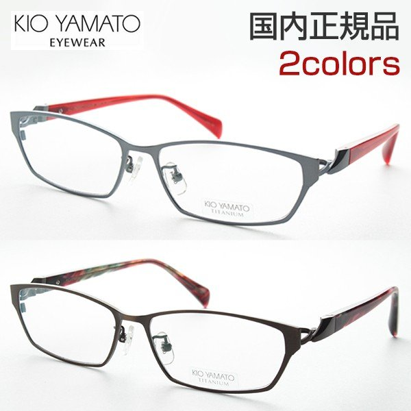 キオヤマト KT-436J 度付き メガネ 国産 バネ丁番 スリム めがね 細身 鼻パッド 伊達眼鏡 シンプル KIO YAMATO ビジネス 日本製 オリジナル 福井 メンズ