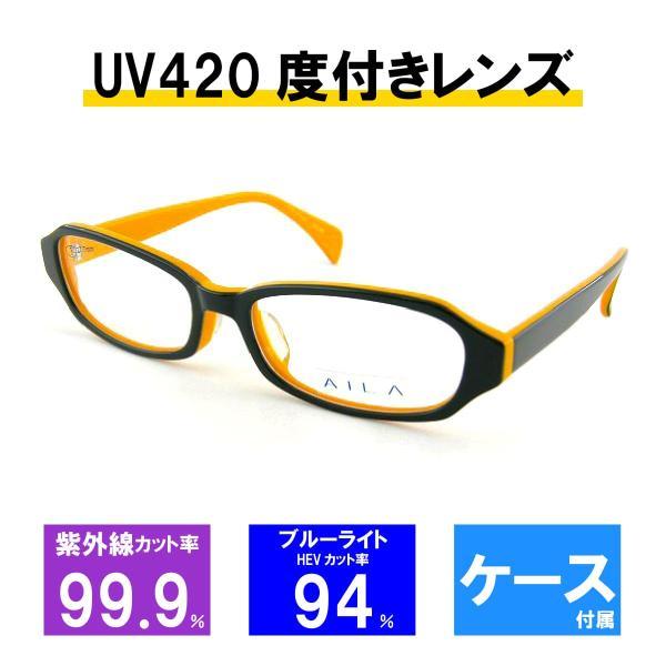 レンズセット  AILA AI-2005-92 メガネ レンズ付きセット オレンジ ユニセックス 眼鏡 めがね 軽量 ブランド アイラ お買得 セル枠 老眼鏡 カジュアル