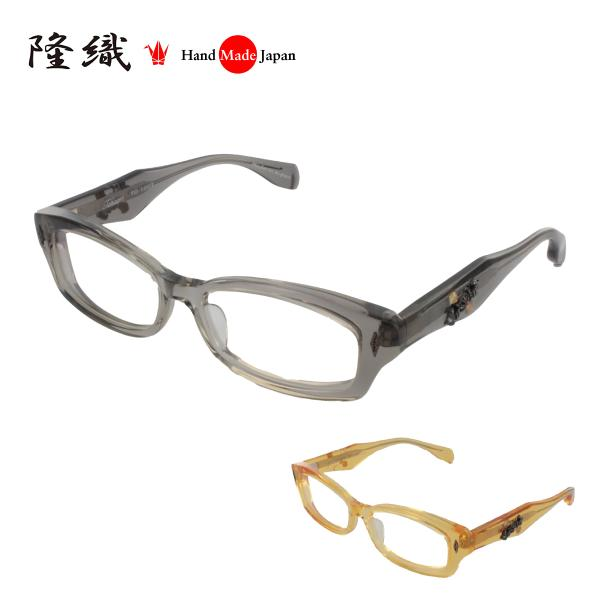 [隆織] TO-1001 メガネフレーム メガネ 眼鏡 度付き 54サイズ 日本製 職人 スタイリッシュ おしゃれ 新品 フレーム 伊達メガネ こだわり 正規品 受注 鯖江