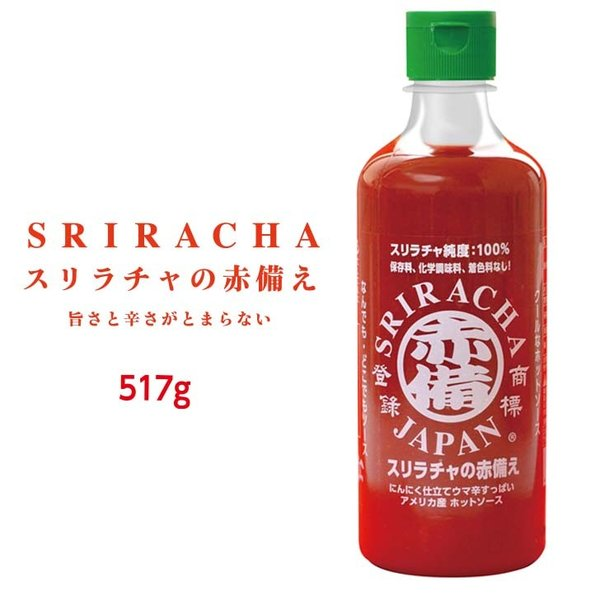 スリラチャの赤備え|sriracha-japan-shop
