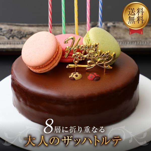 ザッハトルテ 5号 誕生日ケーキ バースデーケーキ(凍)チョコレートケーキ 誕生日プレゼント ケーキ ギフト お歳暮 御歳暮 お年賀 御年賀 お菓子 スイーツ 誕生日