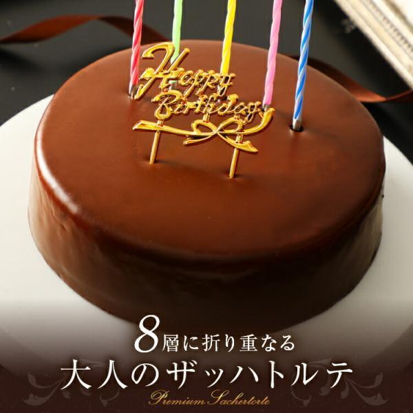 ザッハトルテ simple 5号 誕生日ケーキ バースデーケーキ(凍)チョコレートケーキ ケーキ ギフト お歳暮 御歳暮 お年賀 御年賀 お菓子 誕生日