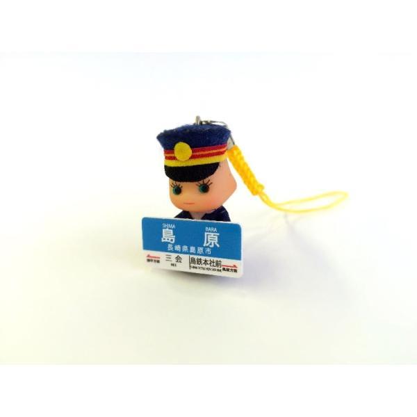 島鉄(しまてつ)駅名標キューピーストラップ ★島原鉄道グッズ★|srshop|02