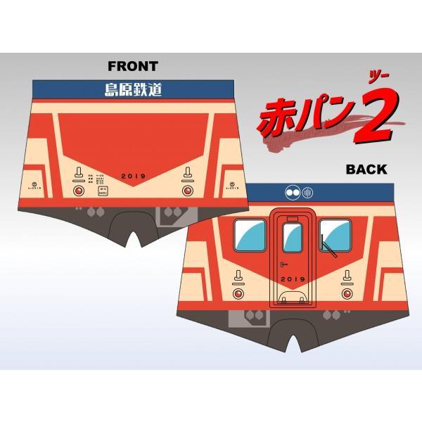 島鉄(しまてつ) 赤パンツ車両ボクサーパンツ 「赤パン2」 ★島原鉄道グッズ★ srshop 05