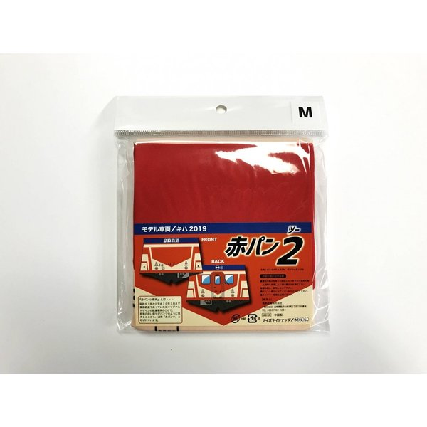島鉄(しまてつ) 赤パンツ車両ボクサーパンツ 「赤パン2」 ★島原鉄道グッズ★ srshop 06