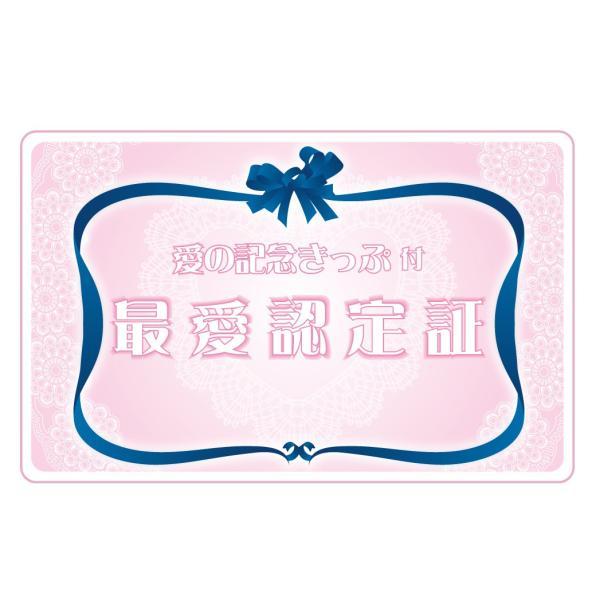 島鉄(しまてつ)最愛認定証 〜愛の記念きっぷ付〜 ★島原鉄道グッズ★|srshop