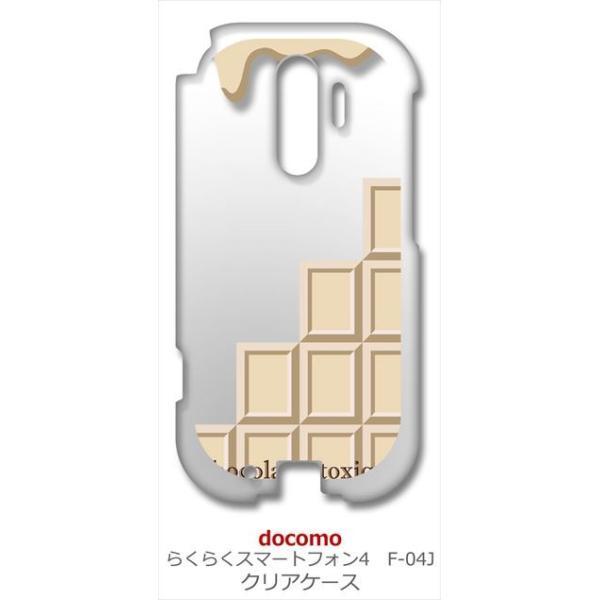 F-04J  らくらくスマートフォン4 docomo クリア ハードケース ホワイトチョコレート スイーツ スマホ ケース スマートフォン カバー カス