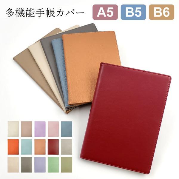 手帳カバー B5 A5 B6サイズ対応 おしゃれ かわいい くすみ パステル 新色 ニュアンス シンプル 多機能 無地 合皮 ブックカバー