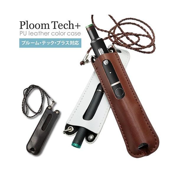 プルームテック ケース Ploom TECH カバー スリム ネックストラップ付き コンパクト 電子タバコ VAPE 保護 収納 プルームテックプラス Ploom TECH + plus