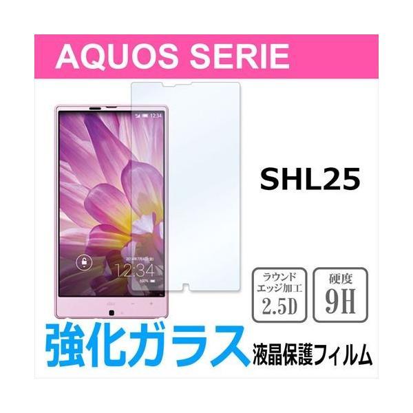 SHL25 AQUOS SERIE アクオス セリエ 強化ガラス 液晶 保護 フィルム 2.5D 硬度9H ラウンドエッジ加工