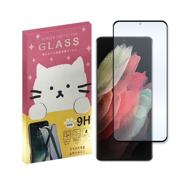 Galaxy S21 Ultra 5G SC-52B ギャラクシーS21ウルトラ 5G docomo ガラスフィルム 保護フィルム 強化ガラス かわいい ねこ ガラス moimoikka (もいもいっか)
