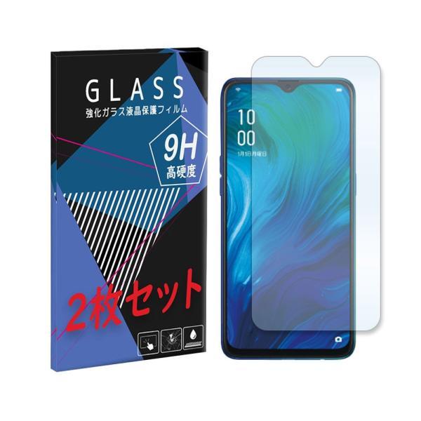 Reno A OPPO 2枚セット ガラスフィルム 保護フィルム 液晶保護 強化ガラス シート ガラス