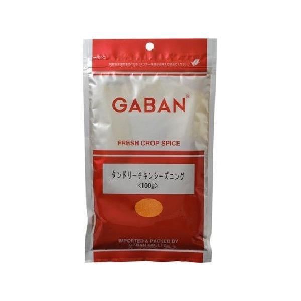 GABAN(ギャバン) タンドリーチキンシーズニング 100g 袋