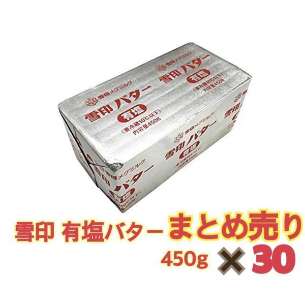 雪印 有塩バター 450g まとめ売り 30個
