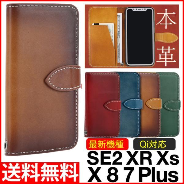 4e90073309 iPhoneXs XsMax XR iPhone8 ケース iphoneケース 本革 手帳型 qi チー レザー 手帳型 ...