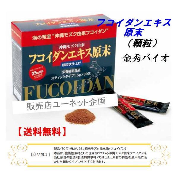 金秀バイオの沖縄フコイダンエキス原末顆粒30包
