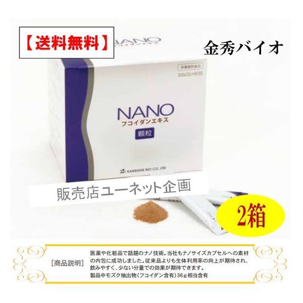 金秀バイオの沖縄産NANOナノフコイダンエキス 120g (2g×60包)