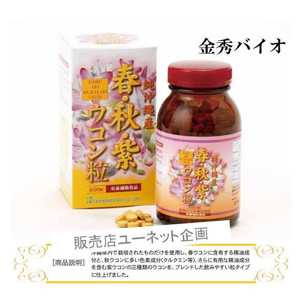 春・秋・紫ウコン粒 650粒