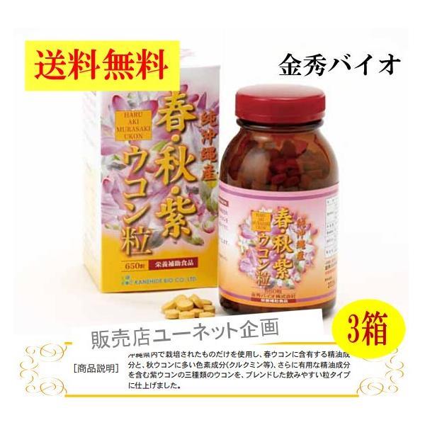 金秀バイオの沖縄春秋紫ウコン粒x3箱セット特価