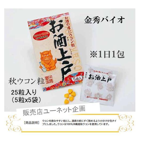 秋ウコン粒 お酒上戸ウコン (250粒)