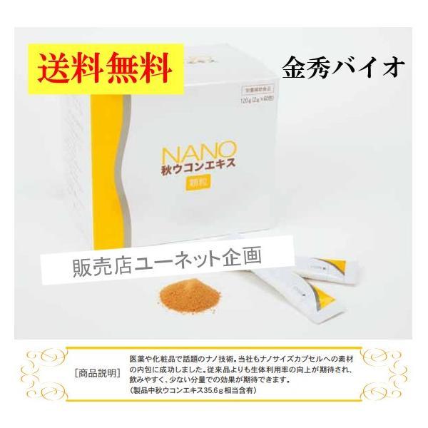 NANOナノ秋ウコン エキス顆粒120g (2g×60包)