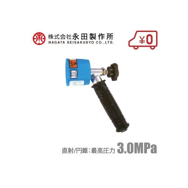 永田 動噴ノズル 噴霧器ノズル ピストルノズル コルトエースCS型 動力噴霧器 動力散布機 噴霧ノズル