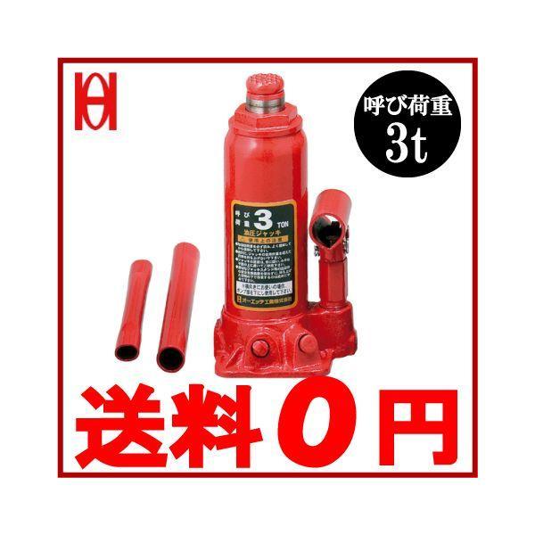 油圧ジャッキ 3t ジャッキ ボトルジャッキ [手動 車 タイヤ 交換]OH OJ-3T