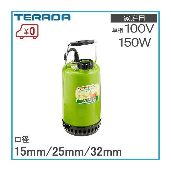 寺田 水中ポンプ 100V 小型 排水ポンプ 汚水用 家庭用 SP-150BN 給水ポンプ 電動