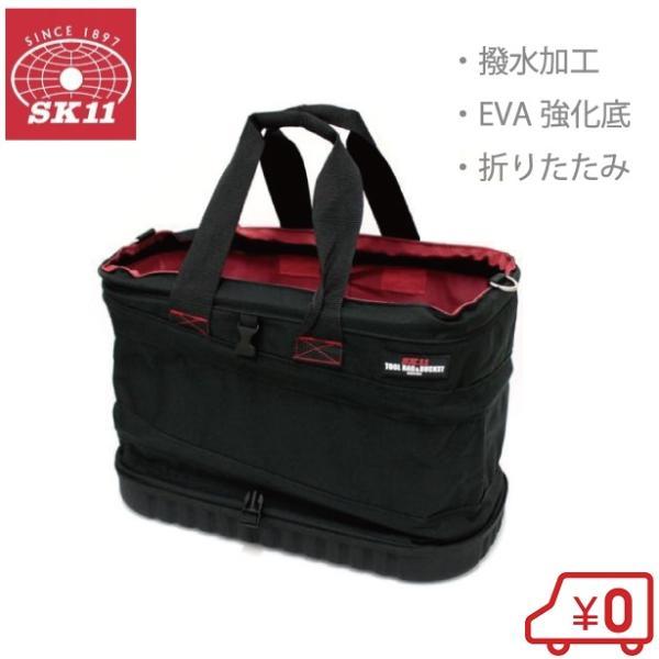 SK11 工具バッグ ツールバッグ SPU-W48 プロ仕様 工具バック 折りたたみ 工具入れ