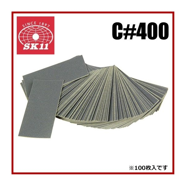 SK11 サンドペーパー 100枚 C#400 紙やすり 耐水ペーパー ヤスリ さび落とし 錆びとり サビ取り 塗装 研磨