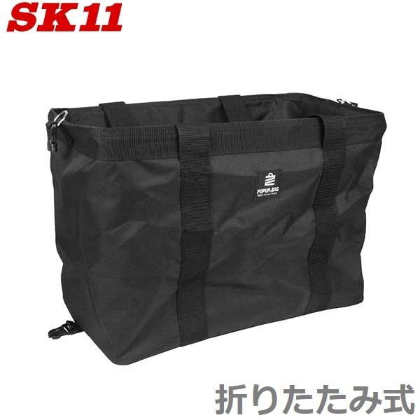 SK11 工具バッグ ツールバッグ ポップアップバッグ SPU-41SQ-BK 工具バック 折りたたみ 工具入れ
